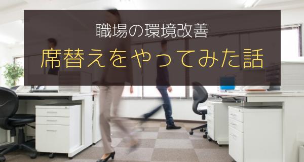 【実例】職場環境の改善|人間関係が壊れた職場で席替えやってみた!【青葉の働き方】