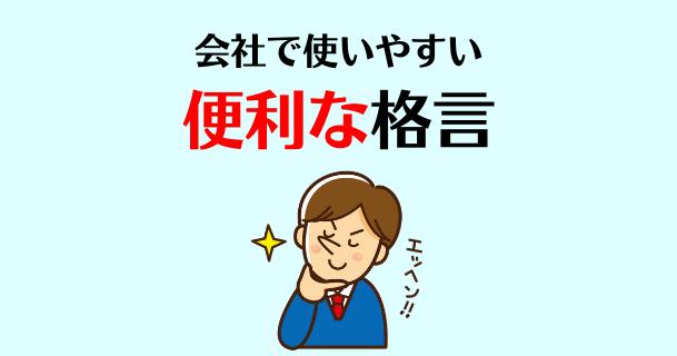 知識・見識・胆識(たんしき)|ビジネスで活用できる【三識】の教え