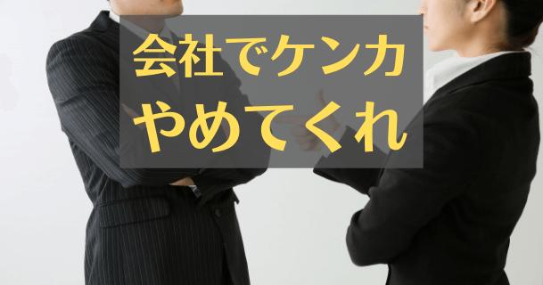 社内で組織が対立!ケンカをやめて!|ライン部門とスタッフ部門