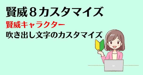 【賢威8カスタマイズ】超簡単!吹き出し文字の大きさと色を変更する方法