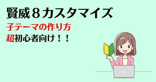 【賢威8カスタマイズ】子テーマの作り方|「超」初心者向け完全版!