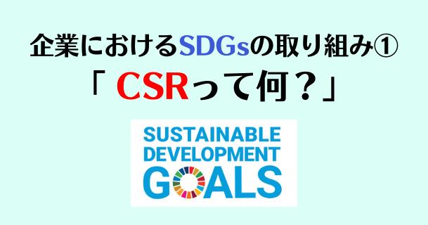 【SDGs】企業におけるSDGsの取り組み①| CSRとは?