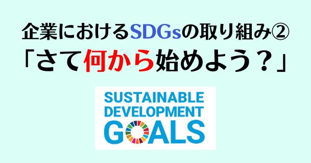 【SDGs】企業におけるSDGsの取り組み②|現状の課題とその未来