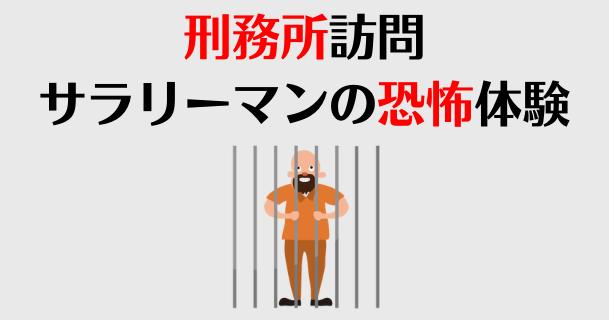 【恐怖体験】サラリーマンが刑務所を訪問|「刑務作業」という刑罰を見てきた