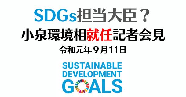 【SDGs2019年】小泉進次郎環境大臣の就任記者会見|SDGs × 働き方改革に追い風!