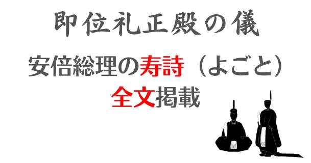 【日本語は美しい】令和元年「即位礼正殿の儀」|安倍総理の寿詩(よごと)全文