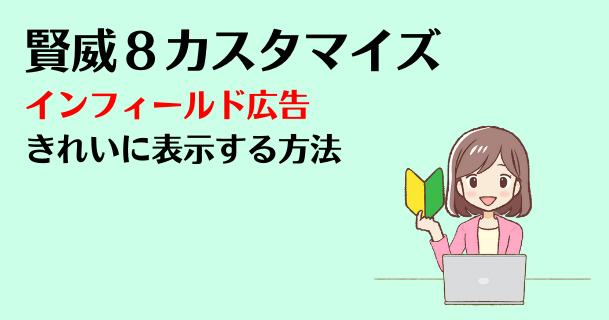 【賢威8カスタマイズ】きれいにインフィード広告を表示する!|超初心者向け完全版!