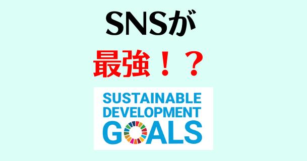 SDGsの普及にはSNSを活用すべき理由|個人をSDGsでつなぐアプリの取り組み紹介