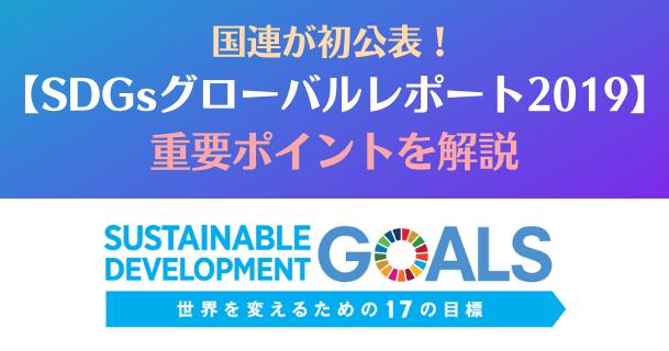 【国連が初公表!】SDGsグローバルレポート2019<重要ポイント>