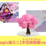 マジック桜広告