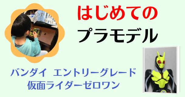 【子供向け】プラモデルは知育玩具!?|バンダイ『仮面ライダーゼロワン:エントリーグレード』レビュー
