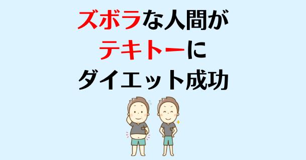"""【コロナ太りを解消!】ズボラな私がテレワークしながら""""9kg""""ダイエットした話"""